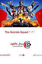 دانلود فیلم جوخه انتحار ۲ The Suicide Squad 2 2021