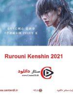 دانلود فیلم شمشیرزن دوره گرد: آغاز Rurouni Kenshin 2021