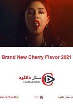 دانلود سریال طعم گیلاس کاملا جدید Brand New Cherry Flavor 2021