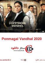 دانلود فیلم دختر طلایی Ponmagal Vandhal 2020