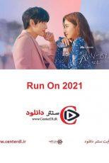 دانلود سریال  کره ای Run On 2021 پیش برو