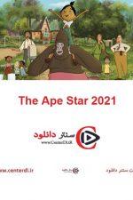 دانلود انیمیشن ستاره میمون The Ape Star 2021