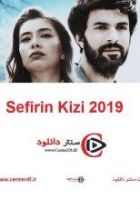 دانلود سریال ترکی دختر سفیر Sefirin Kizi 2019