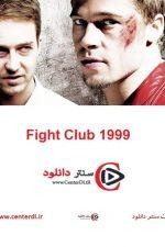 دانلود فیلم باشگاه مشت زنی Fight Club 1999