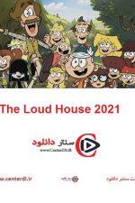 دانلود انیمیشن خانه پر سر و صدا ۲۰۲۱
