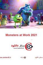 دانلود انیمیشن هیولاها در محل کار۲۰۲۱ دوبله فارسی