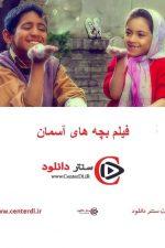 دانلود رایگان فیلم ایرانی بچه های آسمان کامل با کیفیت بالا