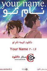 دانلود انیمه اسم تو دوبله فارسی Your Name 2016