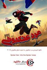 دانلود انیمیشن مرد عنکبوتی به درون دنیای عنکبوتی ۲۰۱۸ دوبله فارسی