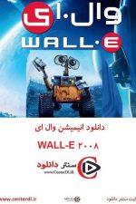 دانلود انیمیشن وال ای دوبله فارسی WALL-E 2008