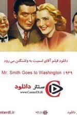 دانلود فیلم آقای اسمیت به واشنگتن می رود  دوبله فارسی Mr. Smith Goes to Washington 1939