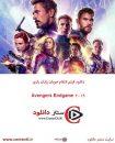 دانلود فیلم انتقام جویان پایان بازی دوبله فارسی Avengers: Endgame 2019