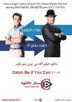 دانلود فیلم اگه می تونی منو بگیر دوبله فارسی Catch Me if You Can 2002