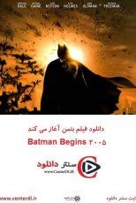 دانلود فیلم بتمن آغاز می کند دوبله فارسی Batman Begins 2005