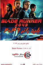 دانلود فیلم بلید رانر ۲۰۴۹ Blade Runner 2049 2017 دوبله فارسی