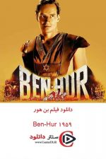 دانلود فیلم بن هور دوبله فارسی  Ben-Hur 1959
