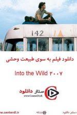 دانلود فیلم به سوی طبیعت وحشی  دوبله فارسی Into the Wild 2007