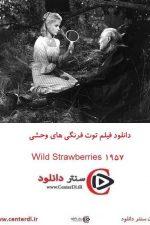 دانلود فیلم توت فرنگی های وحشی دوبله فارسی Wild Strawberries 1957