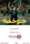دانلود فیلم جوخه دوبله فارسی Platoon 1986