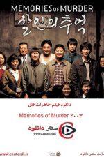 دانلود فیلم خاطرات قتل زیرنویس فارسی Memories of Murder 2003