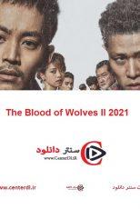 دانلود فیلم خون گرگ ها ۲ The Blood of Wolves II 2021
