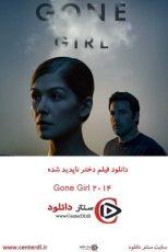 دانلود فیلم دختر ناپدید شده دوبله فارسی Gone Girl 2014