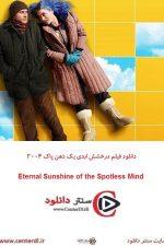 دانلود فیلم درخشش ابدی یک ذهن پاک دوبله فارسی ۲۰۰۴ Eternal Sunshine of the Spotless Mind