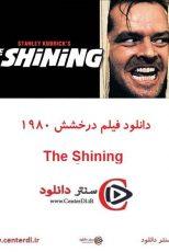 دانلود فیلم درخشش دوبله فارسی ۱۹۸۰ The Shining