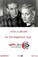 دانلود فیلم در بارانداز دوبله فارسی On The Waterfront 1954