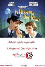 دانلود فیلم در یک شب اتفاق افتاد دوبله فارسی  It Happened One Night 1934