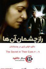 دانلود فیلم راز چشمهایش دوبله فارسی The Secret in Their Eyes 2009