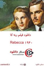 دانلود فیلم ربه کا دوبله فارسی Rebecca 1940