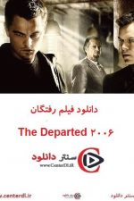 دانلود فیلم رفتگان دوبله فارسی The Departed 2006