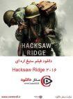 دانلود فیلم ستیغ اره ای دوبله فارسی Hacksaw Ridge 2016 (هکساو ریج)