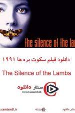 دانلود فیلم سکوت بره ها  دوبله فارسی ۱۹۹۱ The Silence of the Lambs