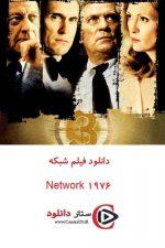 دانلود فیلم شبکه دوبله فارسی Network 1976