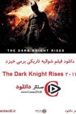 دانلود فیلم شوالیه تاریکی برمی خیزد دوبله فارسی The Dark Knight Rises 2012
