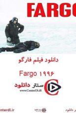 دانلود فیلم فارگو دوبله فارسی Fargo 1996