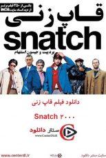 دانلود فیلم قاپ زنی دوبله فارسی Snatch 2000