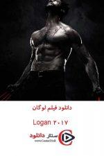 دانلود فیلم لوگان دوبله فارسی Logan 2017