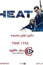 دانلود فیلم مخمصه دوبله فارسی Heat 1995