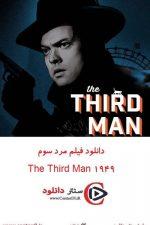 دانلود فیلم مرد سوم دوبله فارسی The Third Man 1949