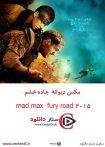 دانلود فیلم مکس دیوانه جاده خشم دوبله فارسی mad max : fury road 2015