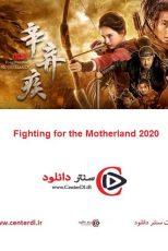 دانلود فیلم نبرد در راه میهن زیرنویس فارسی Fighting for the Motherland 2020