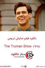 دانلود فیلم نمایش ترومن دوبله فارسی The Truman Show 1998 (جیم کری )