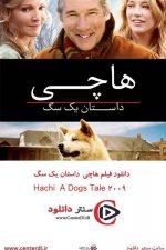 دانلود فیلم هاچی  داستان یک سگ دوبله فارسی Hachi : A Dogs Tale 2009