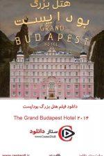 دانلود فیلم هتل بزرگ بوداپست  دوبله فارسی The Grand Budapest Hotel 2014