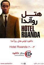 دانلود فیلم هتل روآندا Hotel Rwanda 2004 n دوبله فارسی