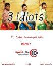 دانلود فیلم هندی سه احمق دوبله فارسی ۲۰۰۹ Idiots 3