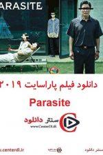 دانلود فیلم کره ای پاراسایت (انگل) دوبله فارسی ۲۰۱۹ Parasite